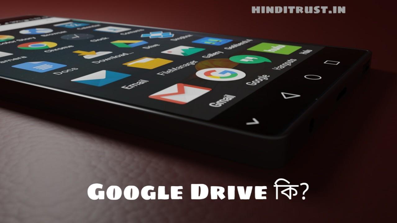 Google Drive কি এবং গুগল ড্রাইভ কিভাবে ব্যবহার করব