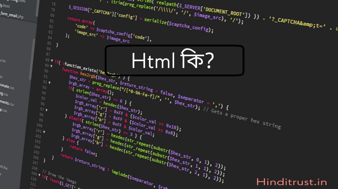 HTML কি এবং কেন ব্যাবহার করা হয় - HTML কোডিং কিভাবে করে