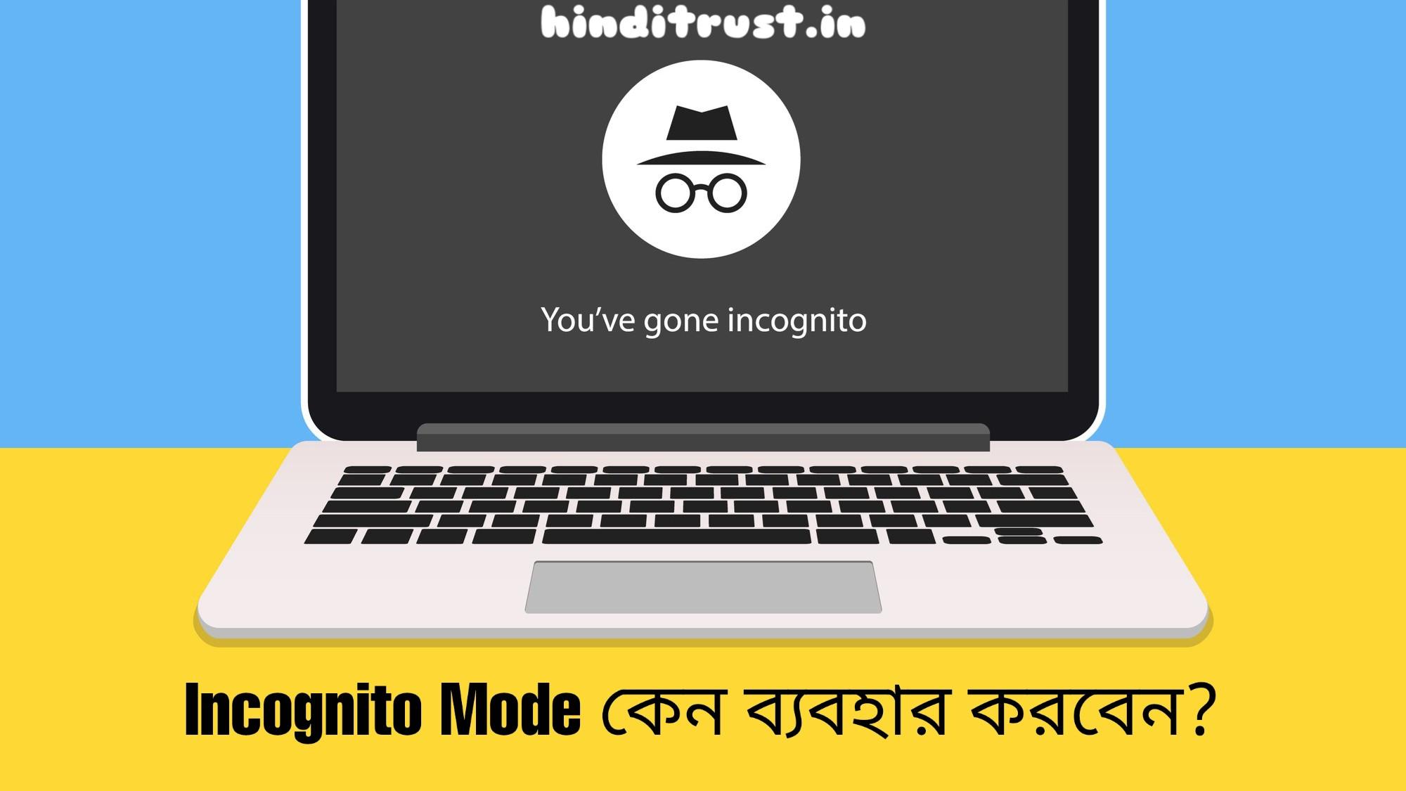 ইনকগনিটো মোড কি এবং কেন ব্যবহার করা হয় - Incognito Mode