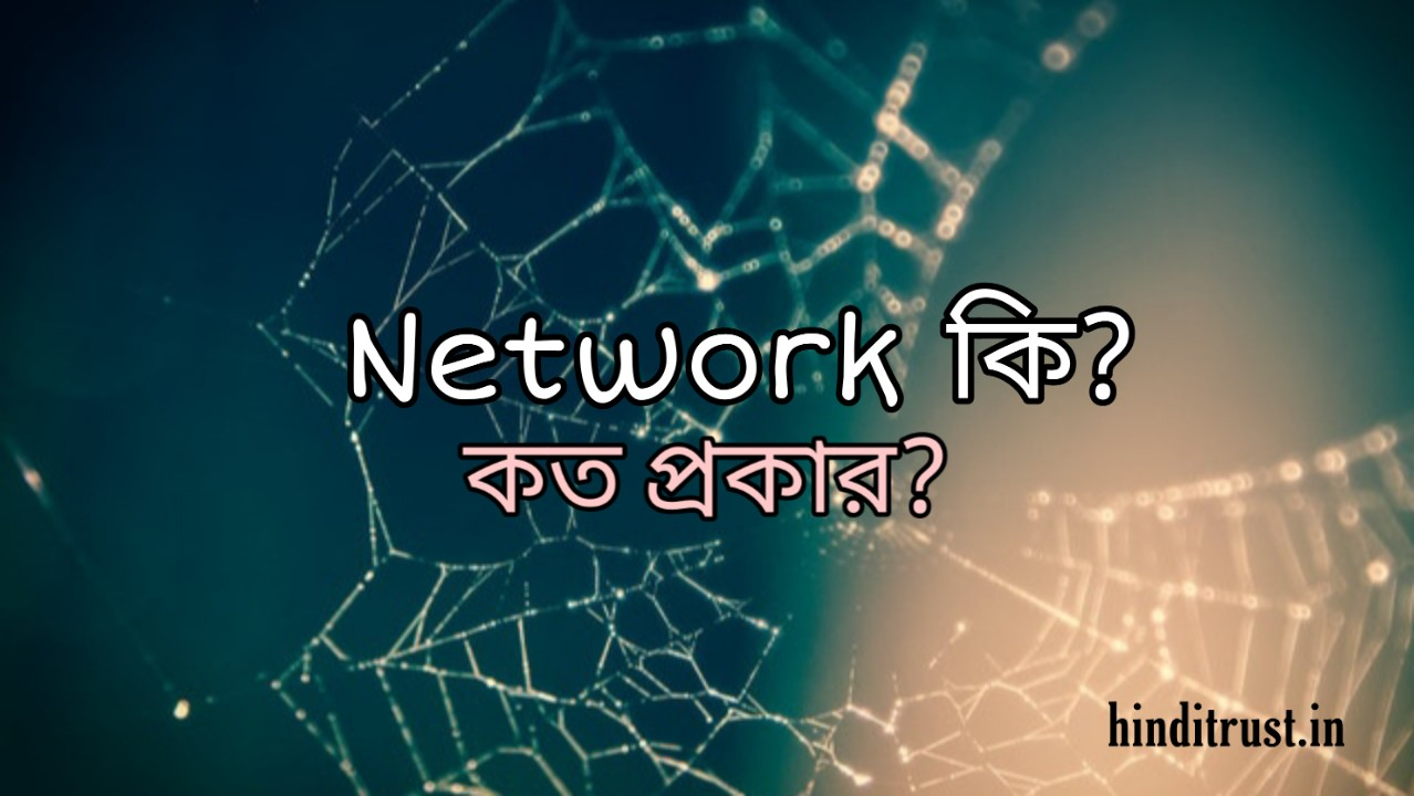 নেটওয়ার্ক কাকে বলে, কত প্রকার ও কি কি - What is Network?