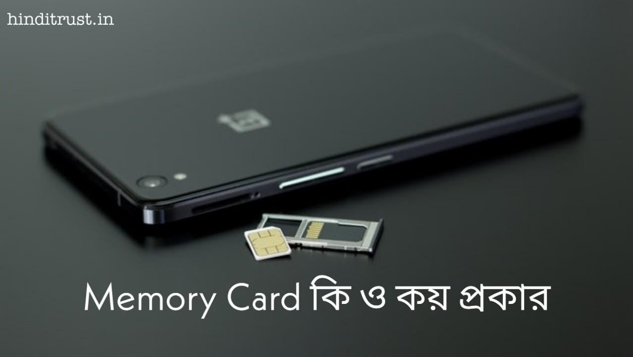 মেমোরি কার্ড কাকে বলে এবং Memory Card কত প্রকারের হয়?