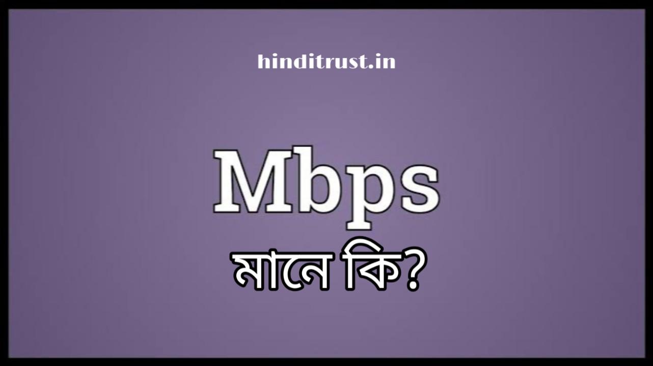 Mbps কি - Mbps এর পূর্ণরূপ কি, Mbps ও MBps এর মধ্যে পার্থক্য