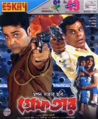 Greftar Bengali full Movie HD Download link 480p