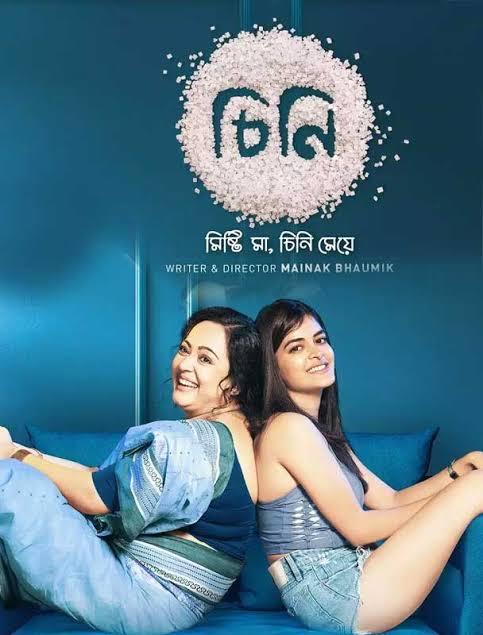 Chini Bengali Movie Download PagalWorld