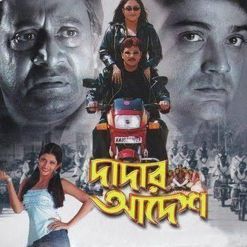 Dadar Adesh Bengali full Movie Download