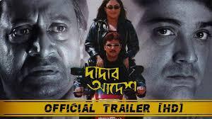 Dadar Adesh Bengali full Movie Download 720p