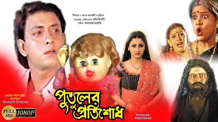 Putuler Pratishodh Bengali Movie Download 720p