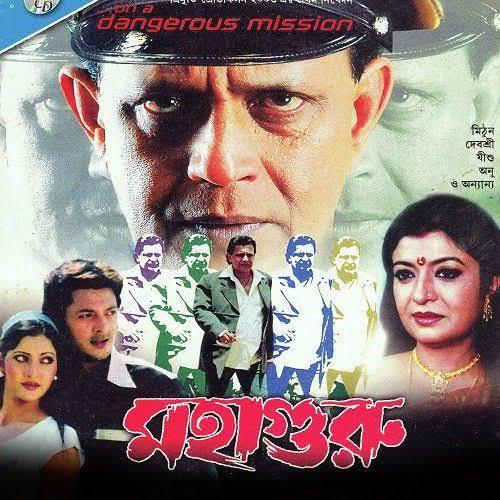 Mahaguru 2007 Bengali full Movie Download 480p