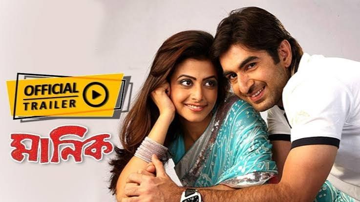 Manik 2005 Bengali full Movie Download 720p filmywap
