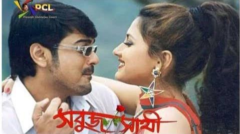 Sabuj Sathi Bengali Movie Download HD 720p