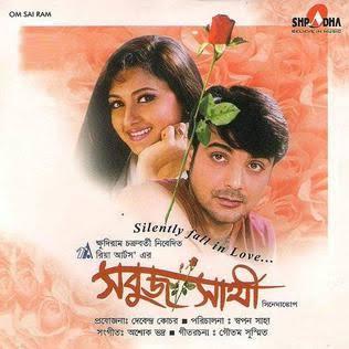 Sabuj sathi Bengali Movie Download