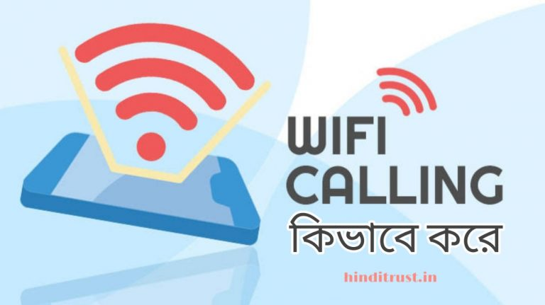 ওয়াইফাই কলিং কি - Wi-Fi Calling কিভাবে করে