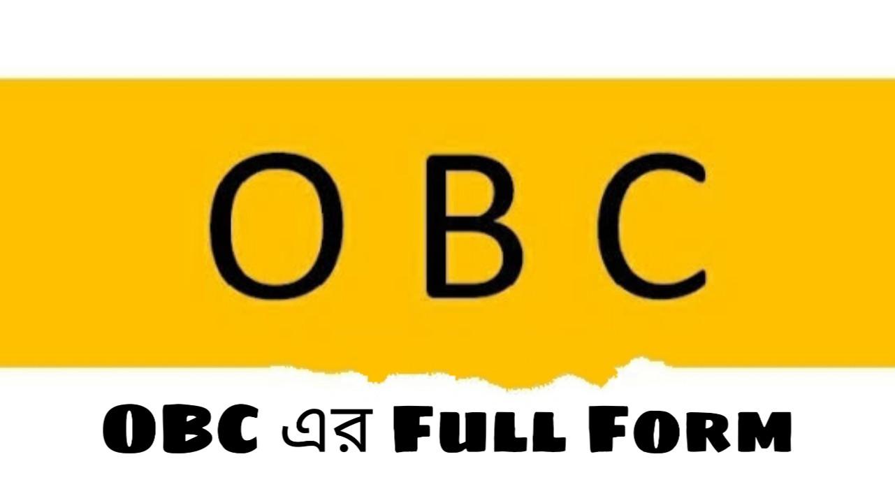 OBC Full Form in Bengali - OBC এর পূর্ণ রূপ জেনে নিন