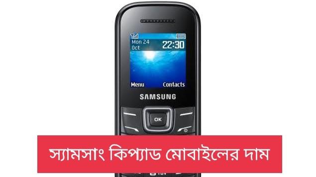 স্যামসাং বাটন মোবাইল - কত দাম জেনে নিন