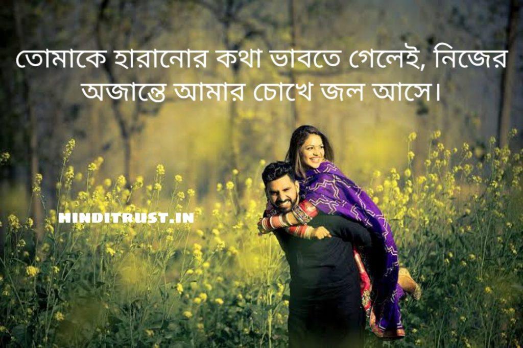 Bengali love shayari, Bangla Shayari Love, Bangla sad shayari, Bengali love poem