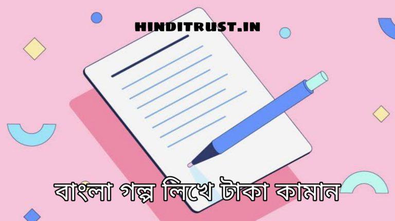 বাংলা গল্প লিখে টাকা আয় করার উপায়