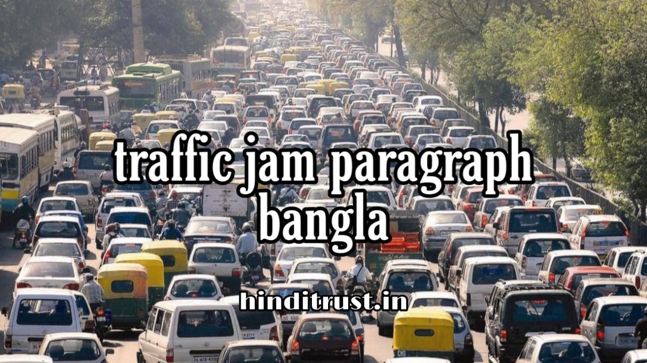 Traffic Jam Paragraph Bangla