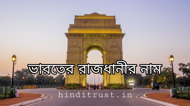 ভারতের রাজধানীর নাম কি - ভারতের রাজধানী মানচিত্র